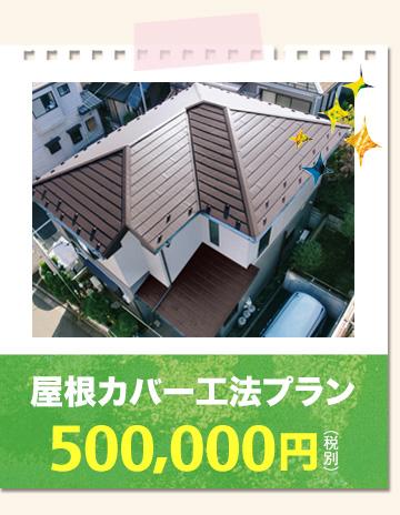 屋根カバー工法プラン