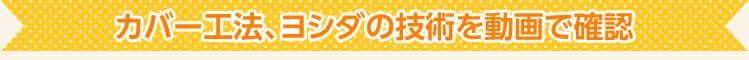 カバー工法、吉田の技術を動画で確認