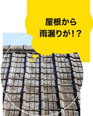 屋根から雨漏りが!?